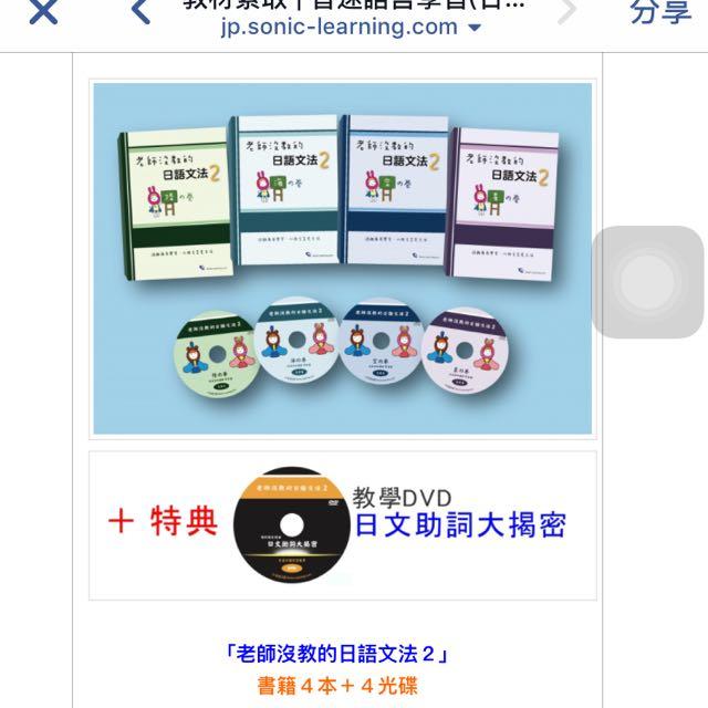(暫預定)音速語言學習/老師沒教的日本語2+進階練習本