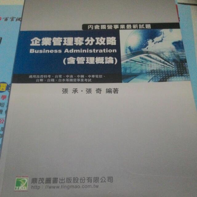 (含運370元)全新-國營事業考書 企業管理奪分攻略