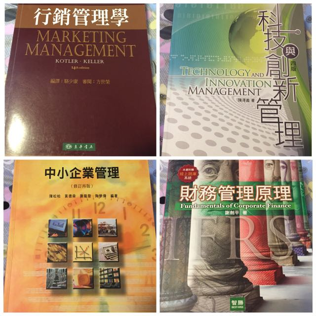 行銷管理學、科技與創新、中小企業管理、財務管理
