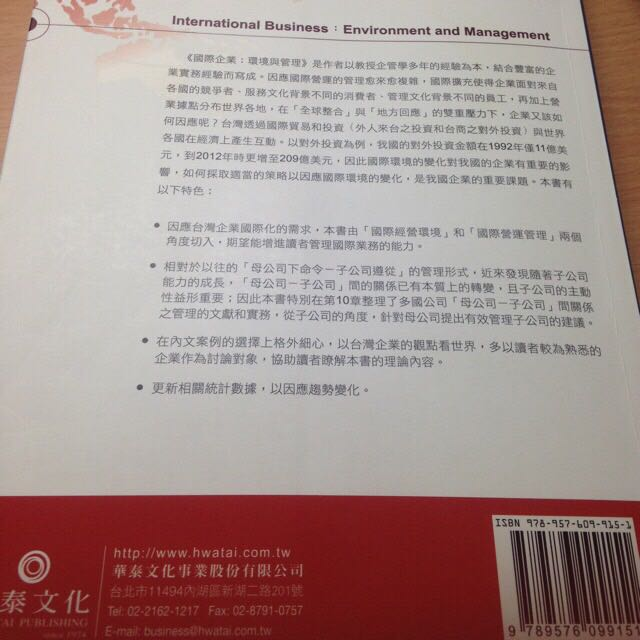 國際企業環境與管理