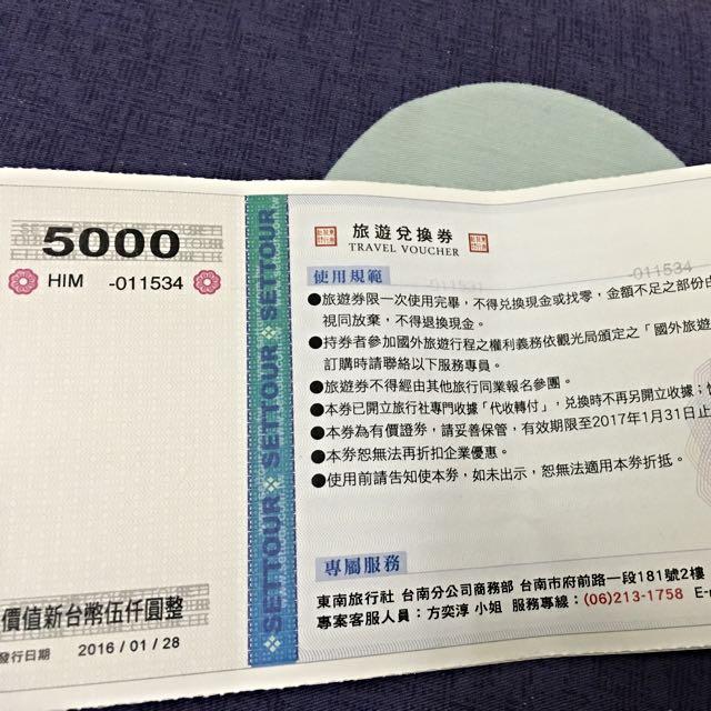 東南旅遊兌換卷面額5000*2