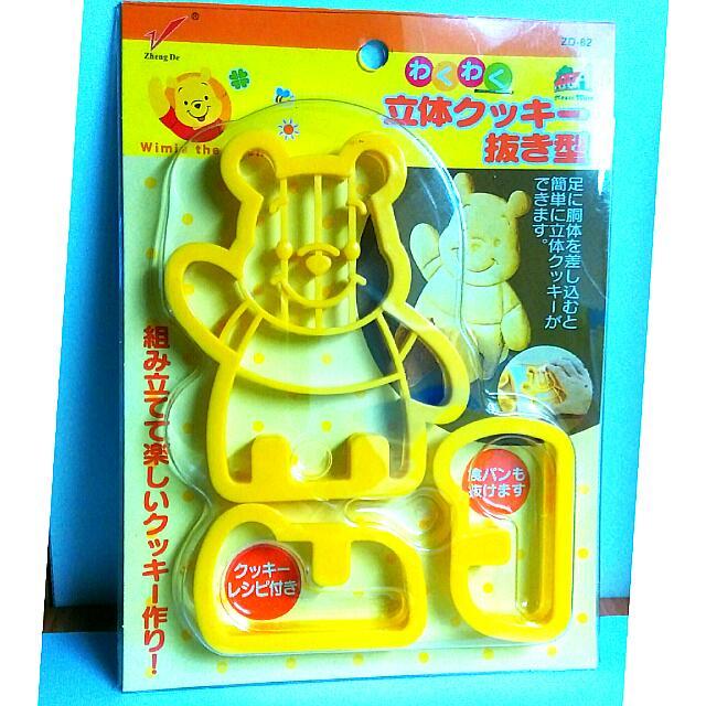 (降價$99)小熊維尼 餅乾切模/吐司切模