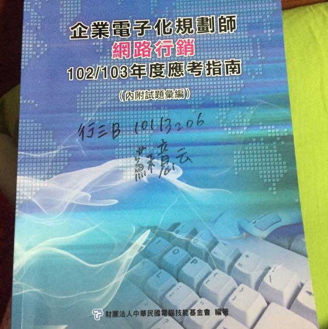 企業電子化規劃師 網路行銷