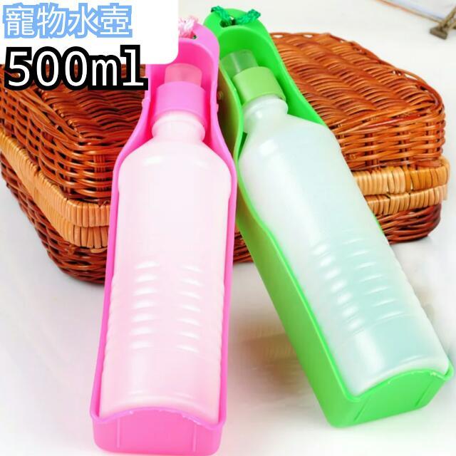 現貨請詢問/寵物 外出水壺 攜帶水壺 水碗 飼料碗 500ml