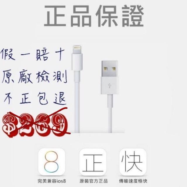 清庫存 蘋果原廠傳輸線i5/i6/i6s+通用