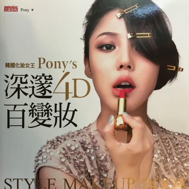 Pony 深邃4D百變妝