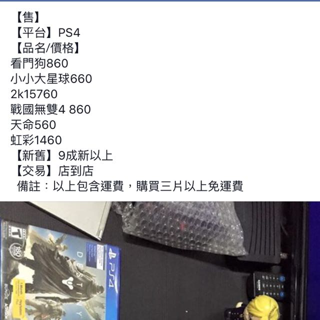 Ps4光碟