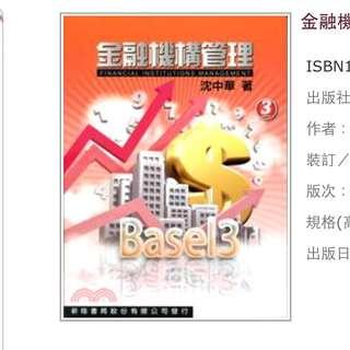 金融機構管理 沈中華