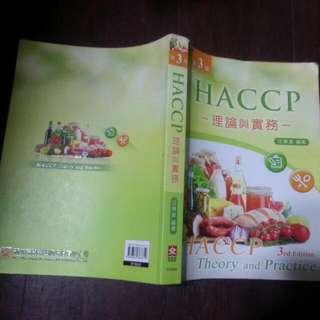 HACCP理論與時務