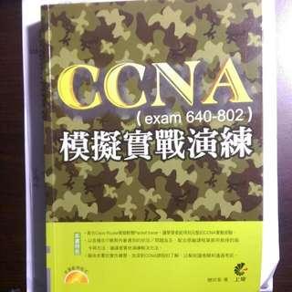 CCNA 模擬實戰演練