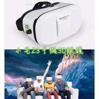 【小宅Z3】3D眼鏡(贈藍牙手把)