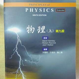 (包郵)物理