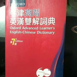 Oxford Dictionary 英文字典 第7版