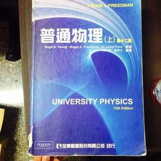 普通物理 上 第十二版 全華