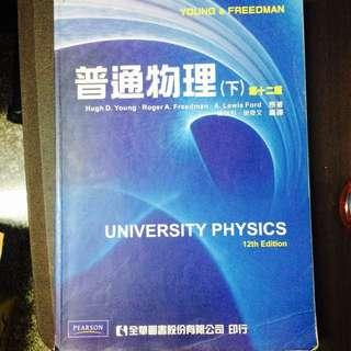 普通物理 下 第十二版 全華