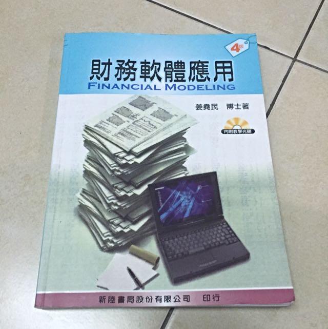 二手書 財務軟體應用