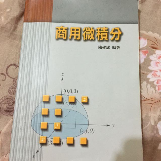 商用數學 微積分