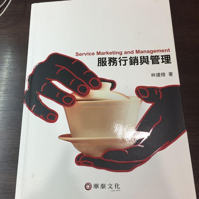服務行銷與管理 林建煌著 華泰文化