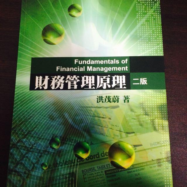 財務管理 洪茂蔚 二版
