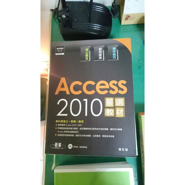 Access2010