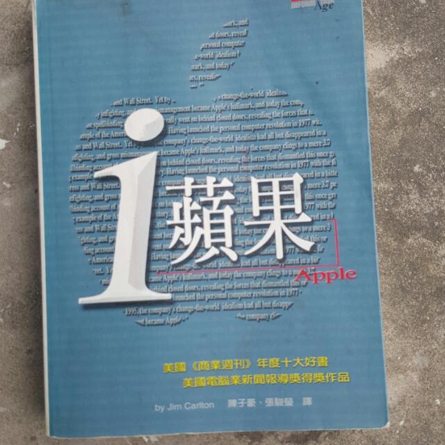 🍏(電腦書)i 蘋果 >>天下文化書坊 資訊時代14 Jim Carlton著 Www.boozone.com