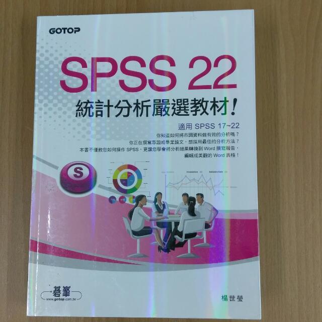 Spss22 統計分析