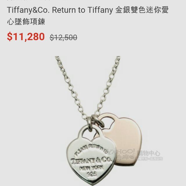 (已保留)🎉情人節降Tiffany金銀雙心925純銀項鍊