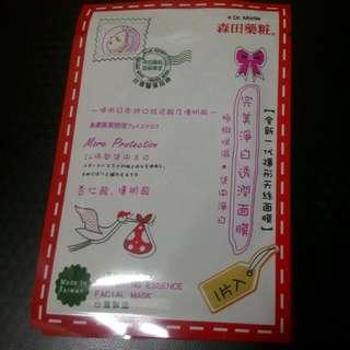 (含運170元)全新 森田藥妝 完美淨白透潤面膜 共8片