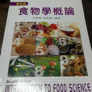 食物學概論
