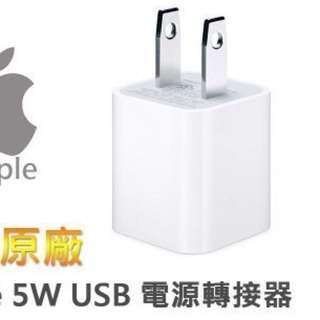 Apple原廠全新充電頭