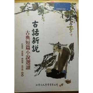 ✏中文系用書📓古話新說-古典短篇小說選讀