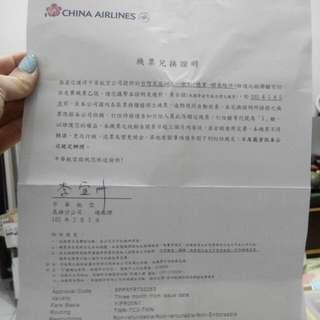 華航亞洲線機票