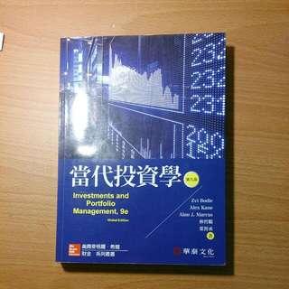 二手教科書(當代投資學,會計學,國際企業,國際行銷管理)
