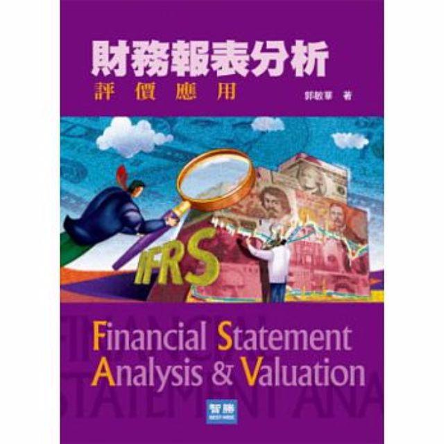 財務報表分析(評價應用)