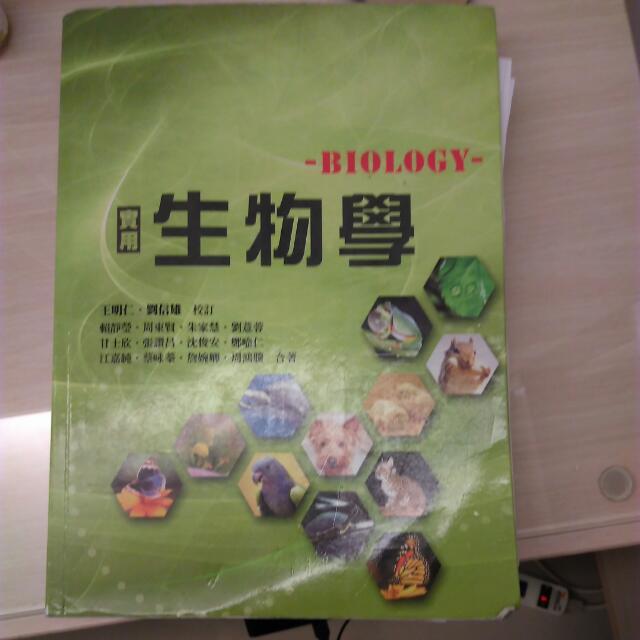 大學課本—實用生物學