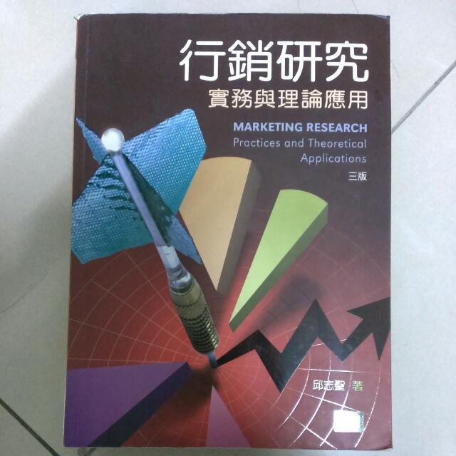 行銷研究✏三版