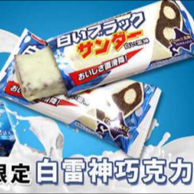 (已截單)日本北海道代購 雷神巧克力