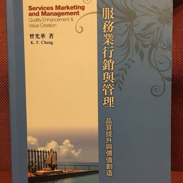 服務業行銷與管理 (保留)