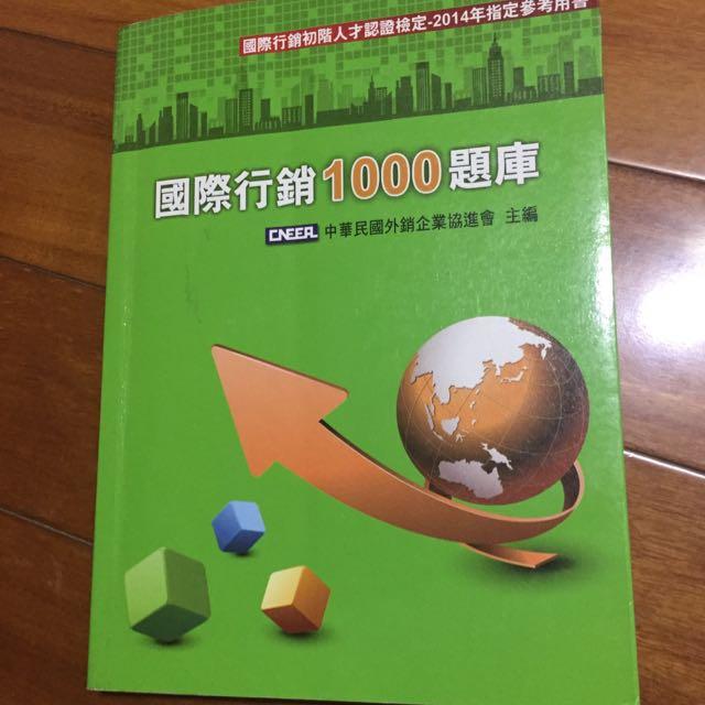 二手書 便宜賣 國際行銷 1000題庫 (保留中)