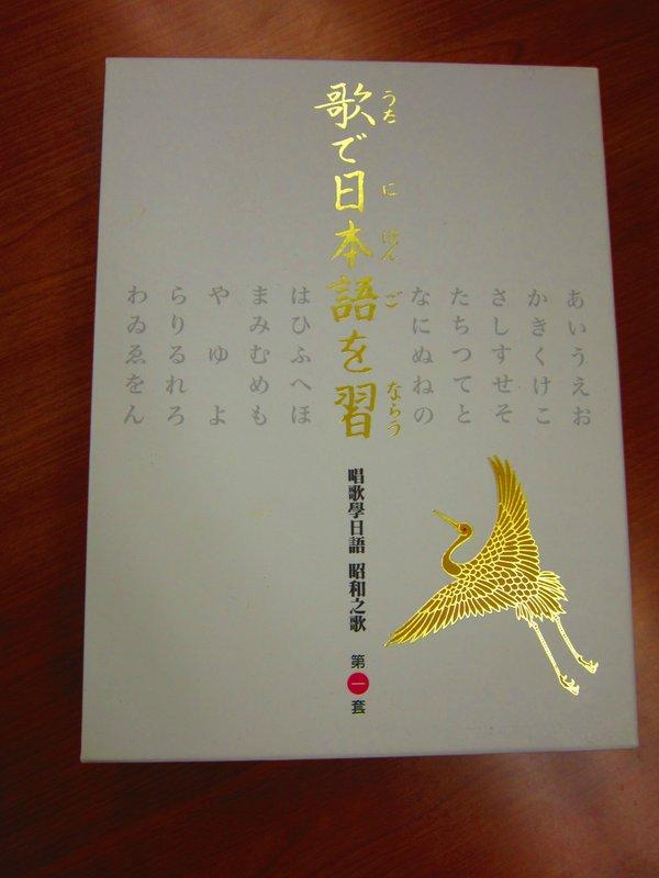 (保留)唱歌學日語- 昭和之歌(第一套)/ 九成新  (含歌本和DVD)