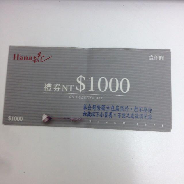 Hana紅錵鐵板燒禮券兩張1200