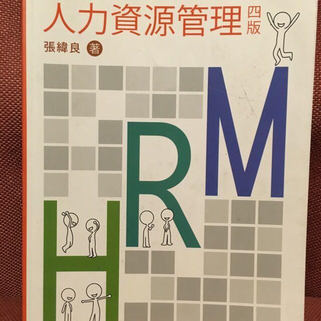 HRM人力資源管理 四版