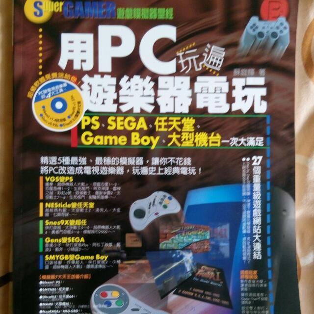 用PC玩遍遊樂器電玩