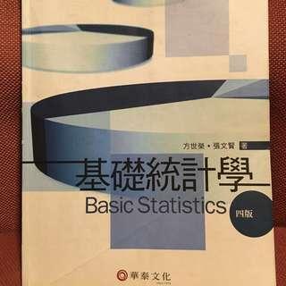基礎統計學 四版