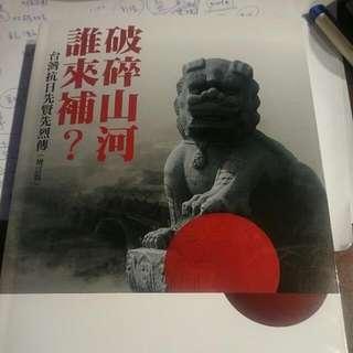 全新書 ,破碎山河誰來補 ,台灣抗日先賢先烈傳 ,丘秀芷 ,台灣抗日親屬協進會 ,藍d4
