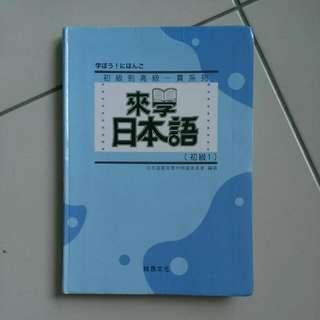 來學日本語