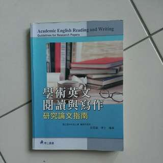 學術英文閱讀與寫作研究論文指南