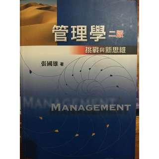 管理學二版