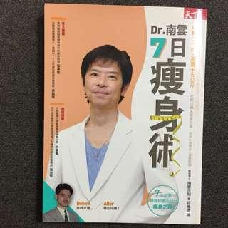 Dr.南雲7日瘦身書/南雲吉則