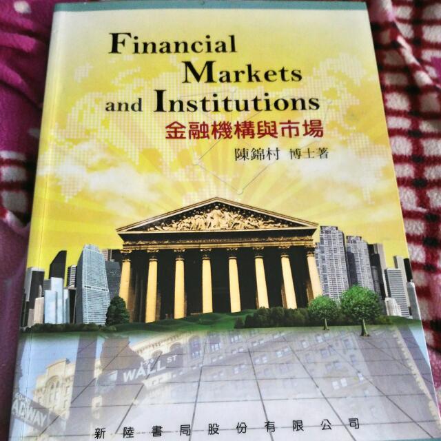 金融機構與市場
